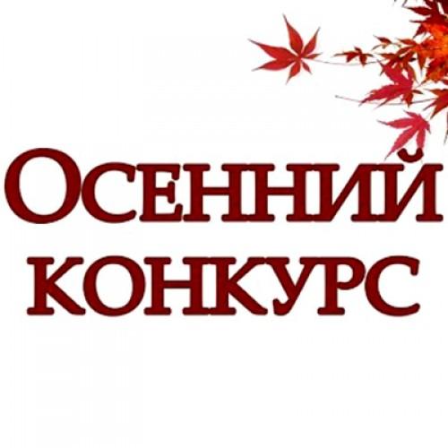 Осенний Конкурс в нашей группе ВКонтакте