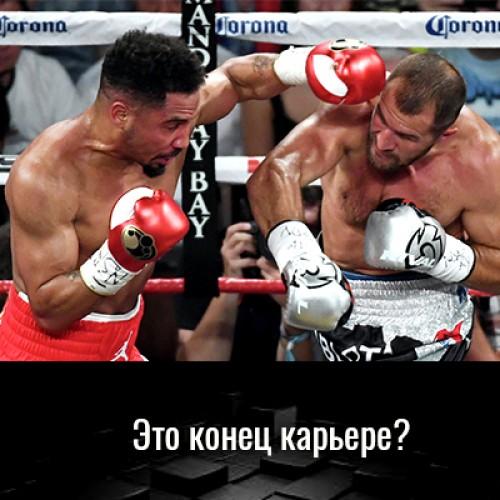 Ковалёв неожиданно в нокауте